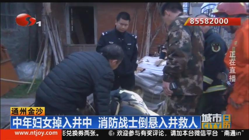 南通通州中年妇女掉入井中 消防战士倒悬入井救人