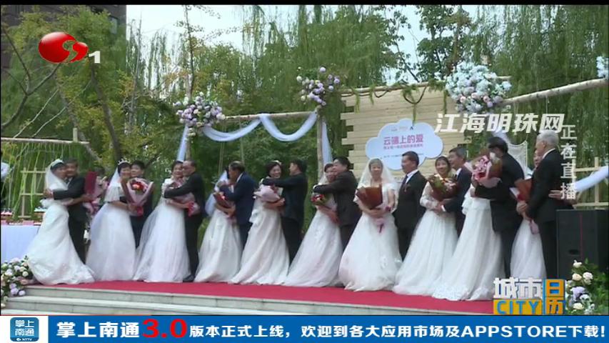 特殊的集体婚礼:重温浪漫追忆恩爱 十对老人再许诺言