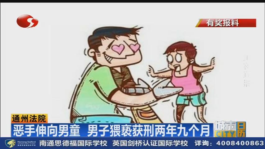 通州法院:恶手伸向男童 男子猥亵获刑两年九个月