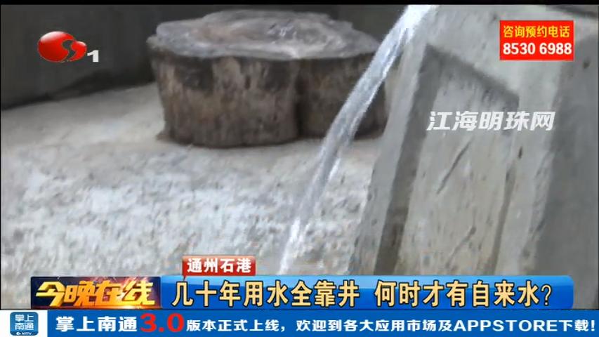 通州石港:几十年用水全靠井 何时才有自来水?
