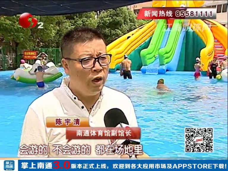 南通体育馆:增设室外戏水池  为游泳安全加分