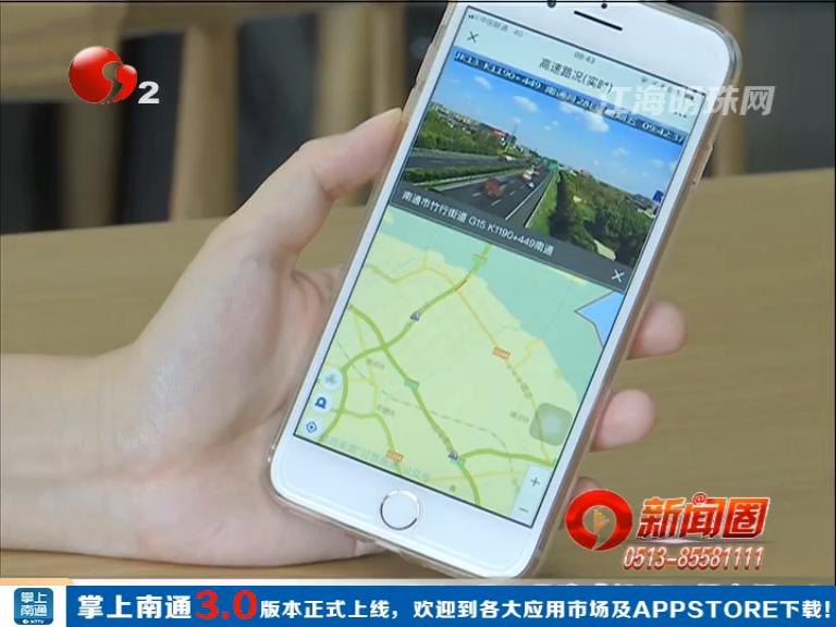 """开放权限:微信登录""""江苏高速""""公众号 实时路况一览无余"""