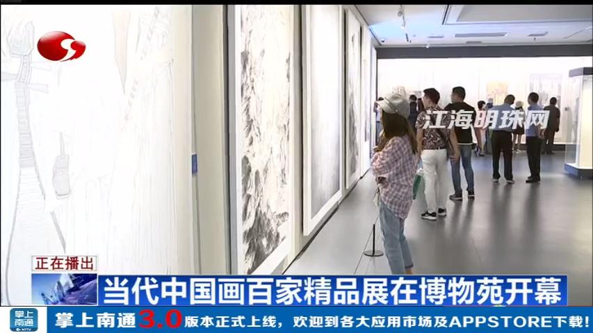 当代中国画百家精品展在bte365手机版博物苑开幕