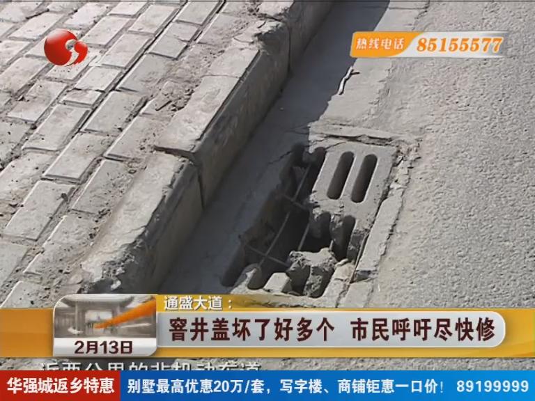 通盛大道:窨井盖坏了好多个 市民呼吁尽快修