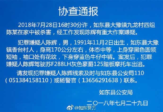 此前报道:如东警方发布协查通报:大豫镇一村民在家中被杀害 犯罪
