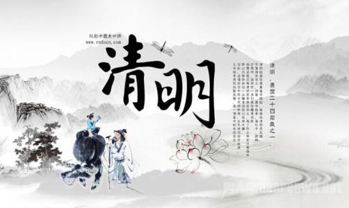 【网络中国节·清明】上好清明节家教家风这堂课