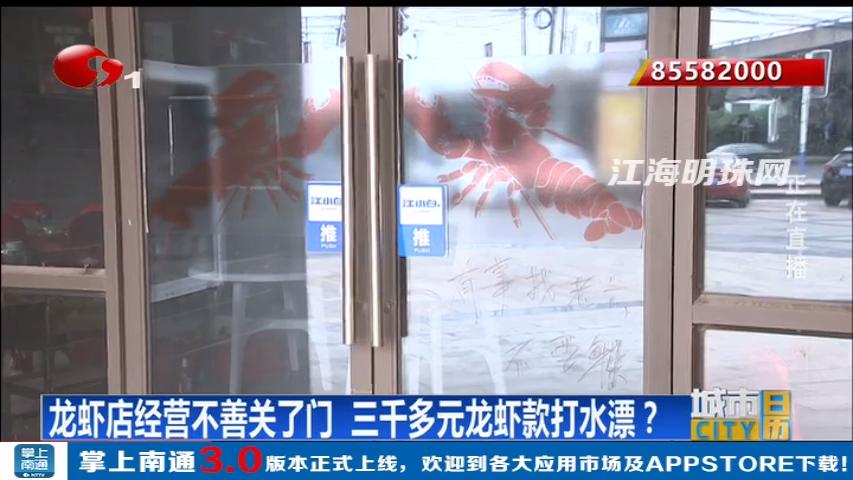 龙虾店经营不善关了门 三千多元龙虾款打水漂?