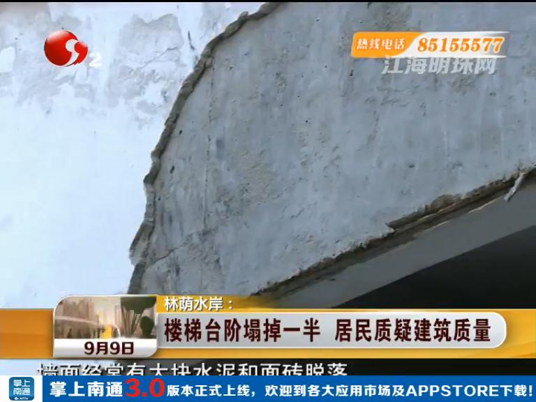 南通林荫水岸:楼梯台阶塌掉一半 居民质疑建筑质量