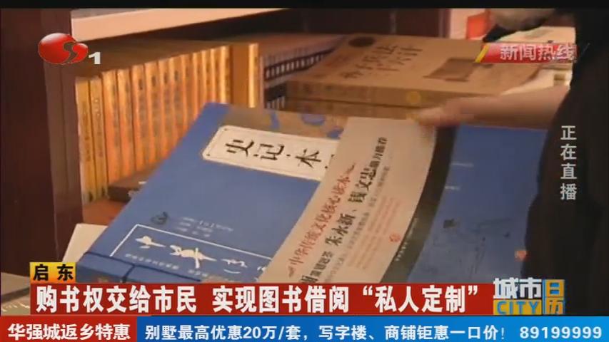 """启东:购书权交给市民 实现图书借阅""""私人定制"""""""