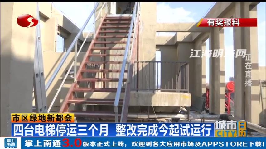 og真人厅绿地新都会四台电梯停运三个月 今起试运行