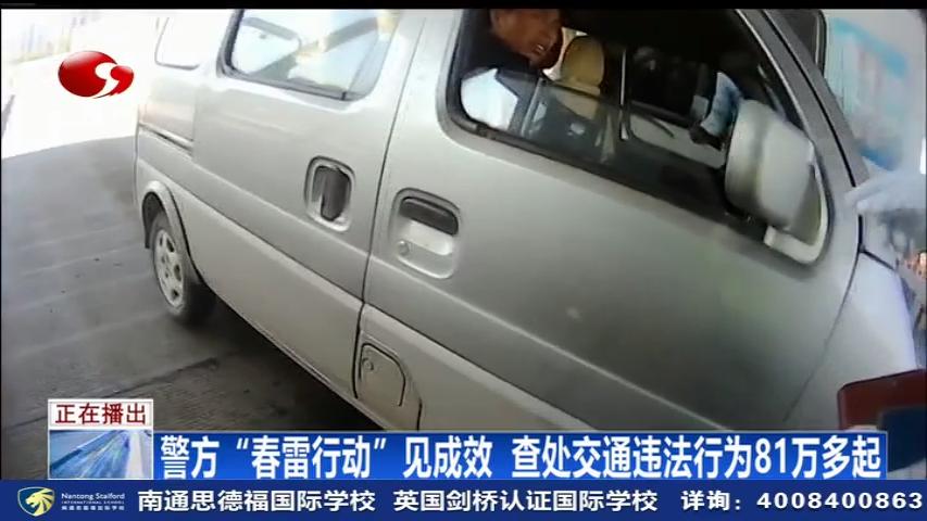 """南通""""春雷行动""""见成效 交通违法行为81万多起"""