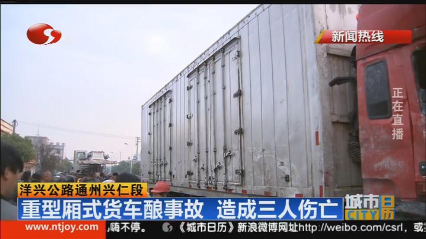 洋兴公路:重型厢式货车酿事故 造成三人伤亡