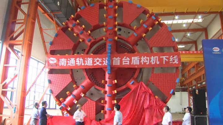 南通轨道交通首台盾构机下线:一天可掘进十多米 预计十月份投入施工作业