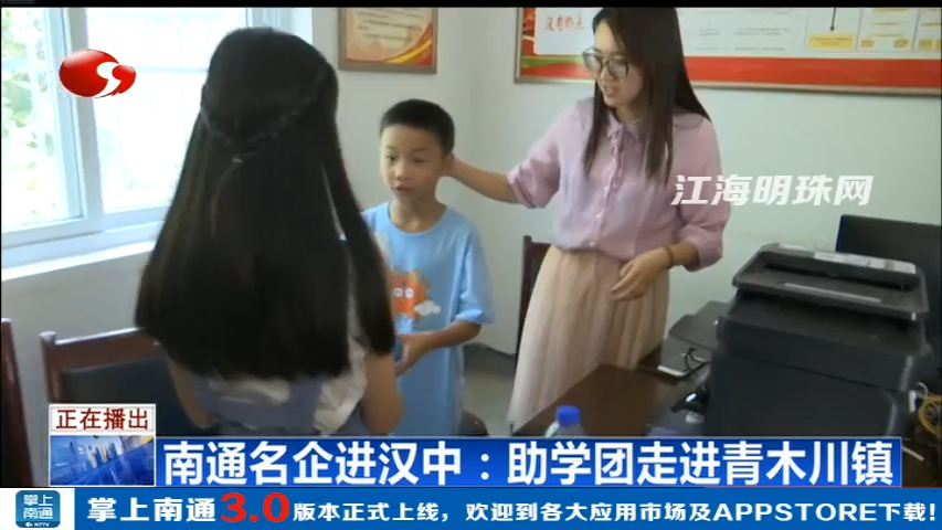 南通名企进汉中:助学团走进青木川镇