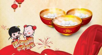 【网络中国节·元宵】时代家国情,让元宵节更团圆