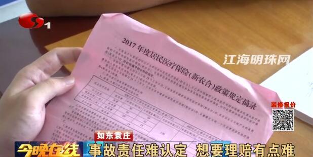 如东袁庄:事故责任难认定 想要理赔有点难