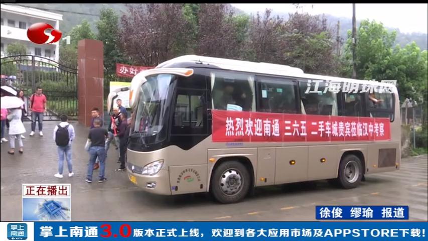 南通名企进汉中  365二手车市场爱心助学团走进宁强县山沟小学