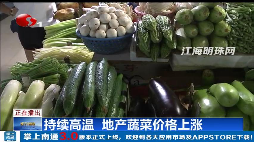 持续高温 南通地产蔬菜价格上涨
