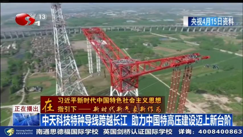 南通中天科技特种导线跨越长江 助力中国特高压建设迈上新台阶