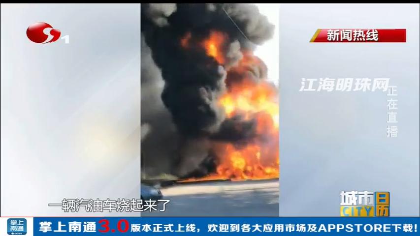 通州张芝山一改装加油车起火 消防紧急处置