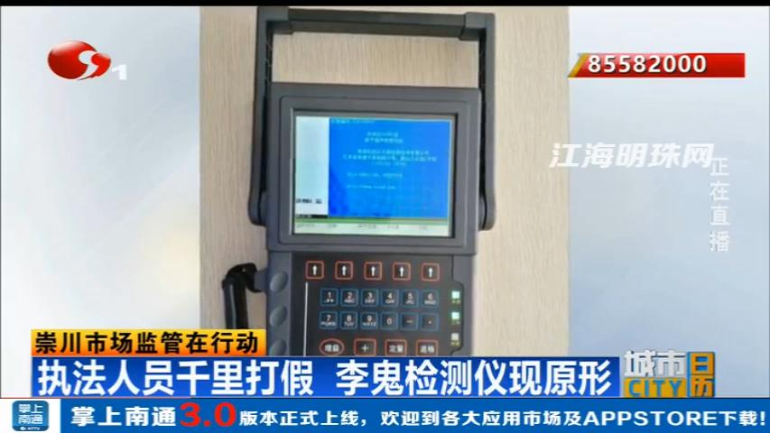 崇川市场监管在行动:执法人员千里打假 李鬼检测仪现原形