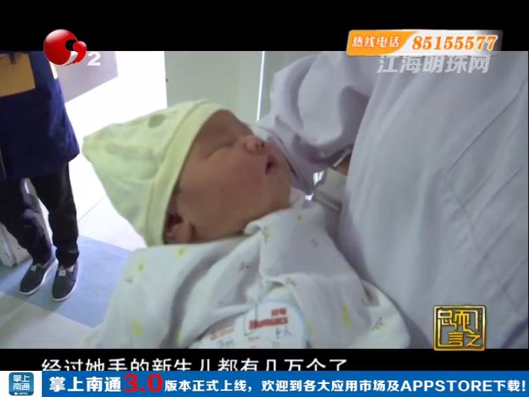 南通妇幼保健院巨婴出生11斤半 母女平安