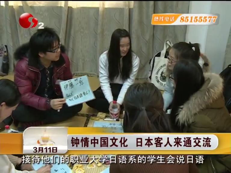 钟情中国文化 日本客人来通交流