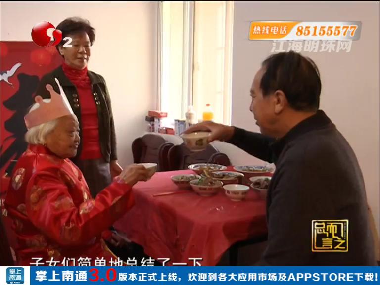 百岁老人过生日 五代同堂齐庆贺