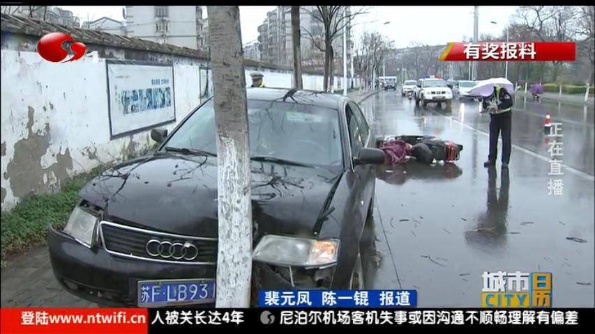 南通百花南苑附近一奥迪车连撞两辆电瓶车 司机逃离