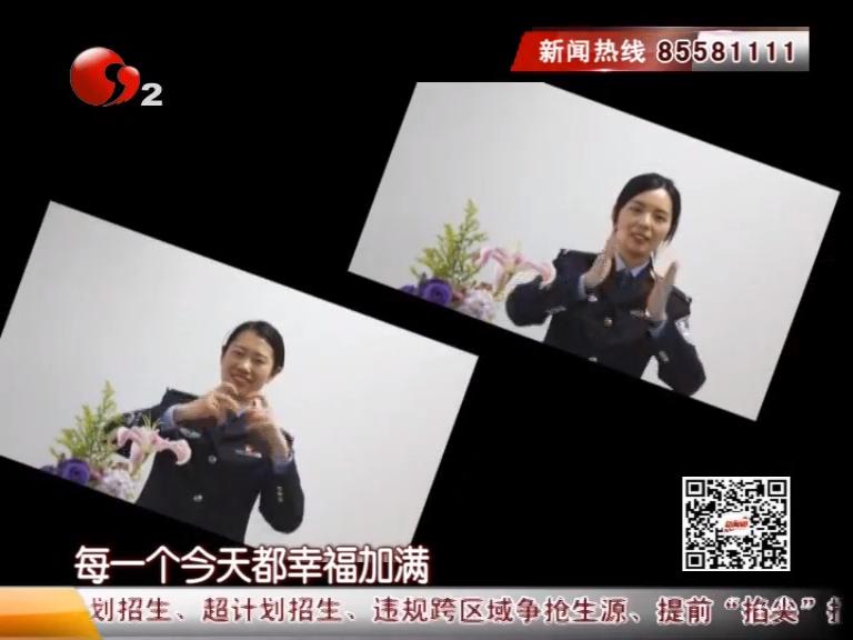 如皋年轻民警大秀手指舞 为《中国很赞》MV助力
