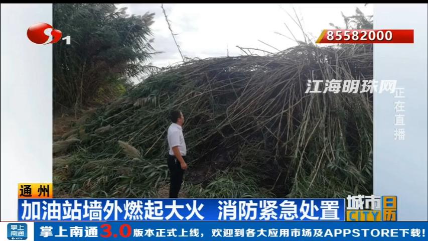 通州:加油站墙外燃起大火 消防紧急处置