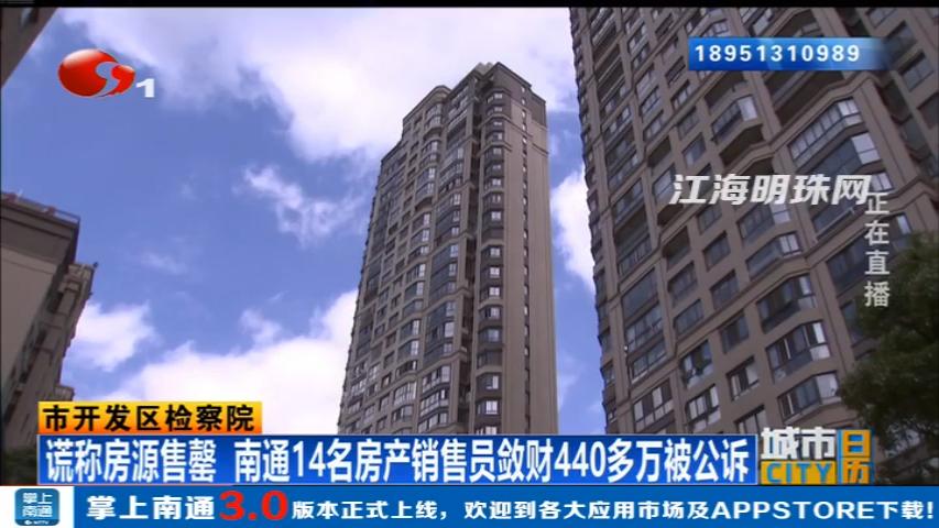 谎称房源售罄 南通14名房产销售员敛财440多万被公诉