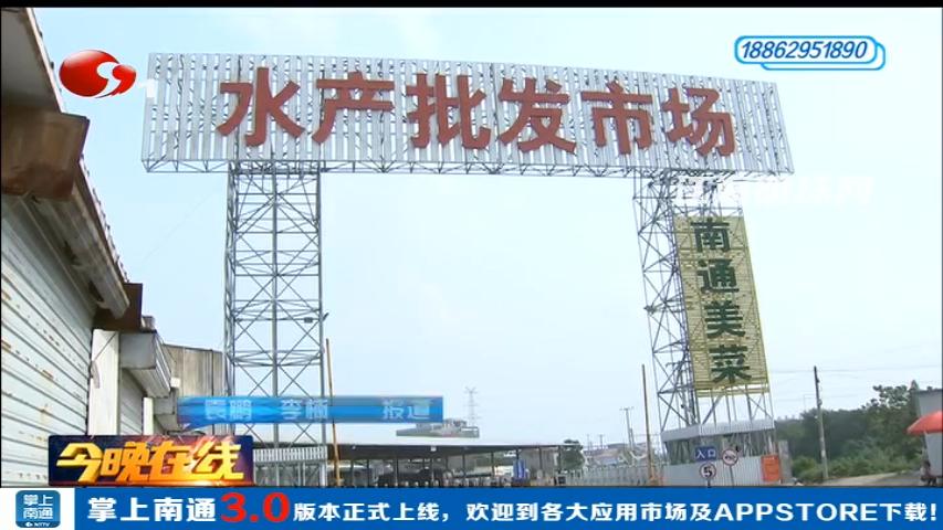通州兴仁:水产批发市场紧邻我家 睡不好觉工作没法干