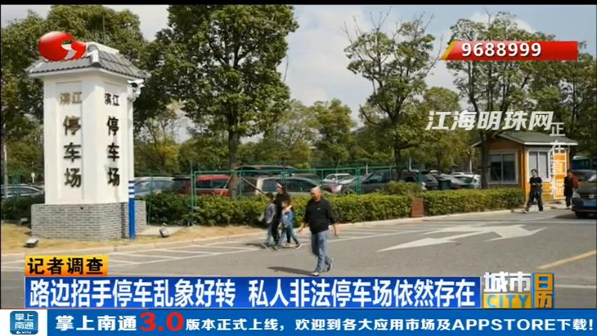 记者调查:路边招手停车乱象好转 存在非法停车场