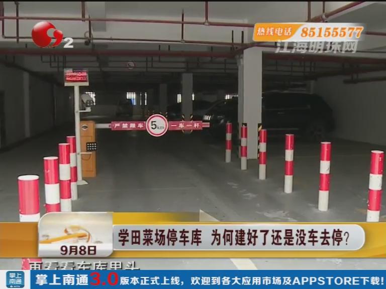 学田菜场停车库 为何建好了还是没车去停?