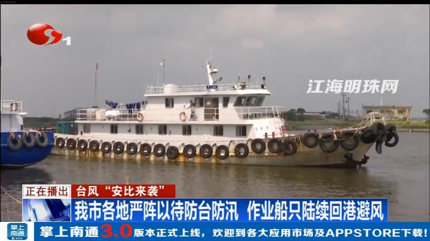 南通各地严阵以待防台防汛 作业船只陆续回港避风