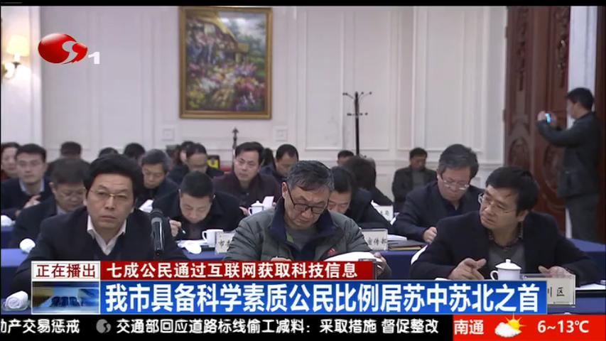 南通具备科学素质公民比例居苏中苏北之首