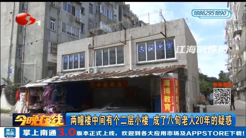 两幢楼中间有个二层小楼 成了八旬老人20年的疑惑