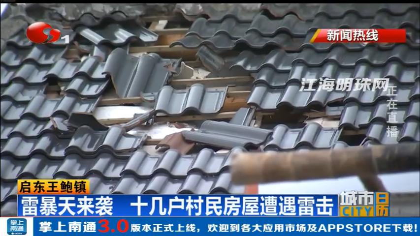 雷暴天来袭 启东王鲍镇十几户村民房屋遭遇雷击