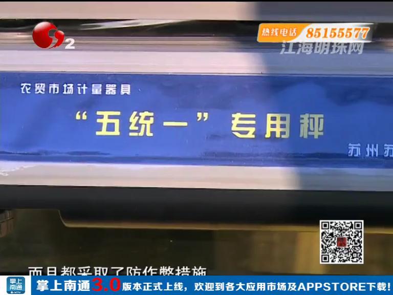 """通州:推广电子秤""""五统一"""" 彻底""""剿灭""""菜场""""鬼秤"""""""