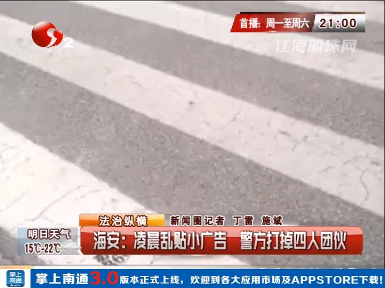 海安:凌晨乱贴小广告 警方打掉四人团伙