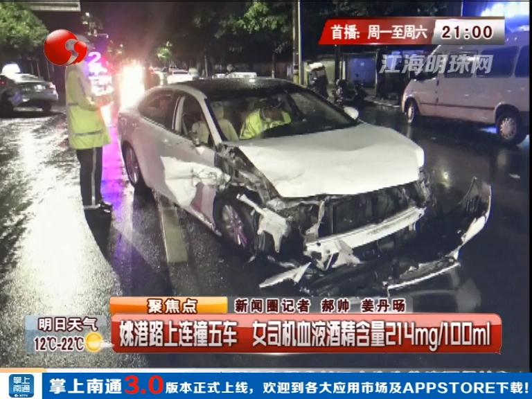 女司机涉嫌违法:姚港路上连撞五车 血液酒精含量为醉驾标准两倍