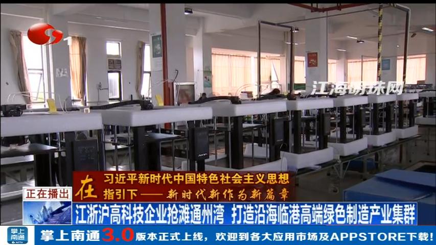 江浙沪高科技企业抢滩通州湾  打造沿海临港高端绿色制造产业集群