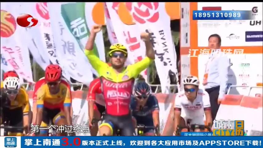 2018环太湖国际公路自行车赛南通段:3小时9分59秒 意大利车手夺冠