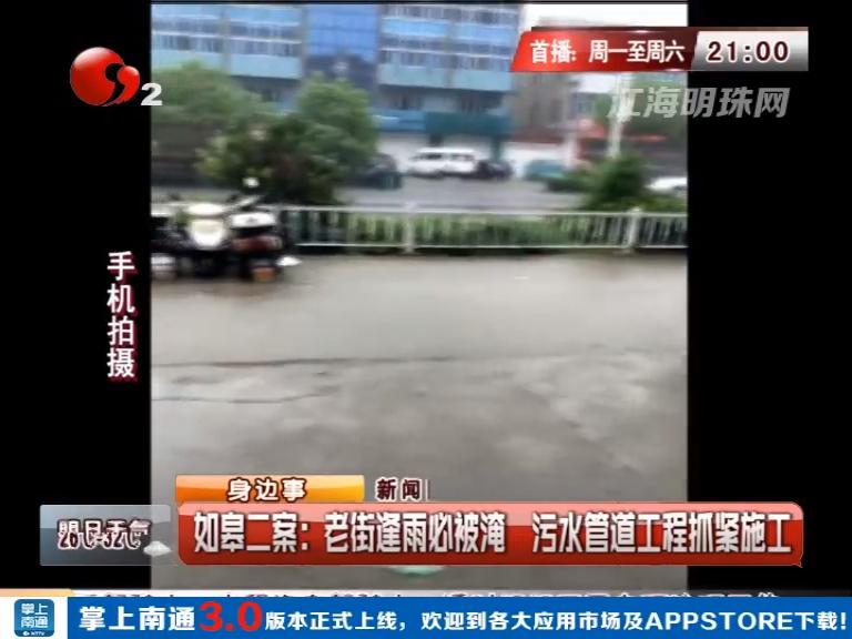 如皋二案:老街逢雨必被淹 污水管道工程抓紧施工