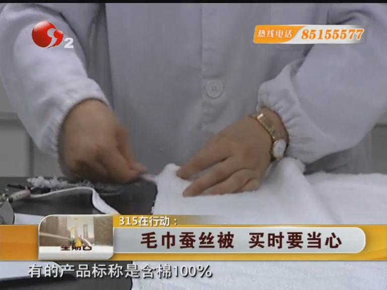 315在行动:毛巾蚕丝被  买时要当心