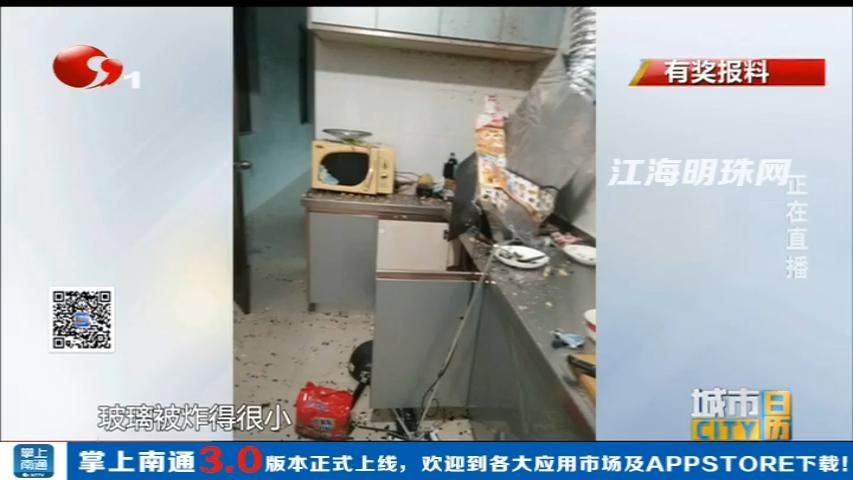 家中厨房突然爆炸 海门一中年妇女受伤