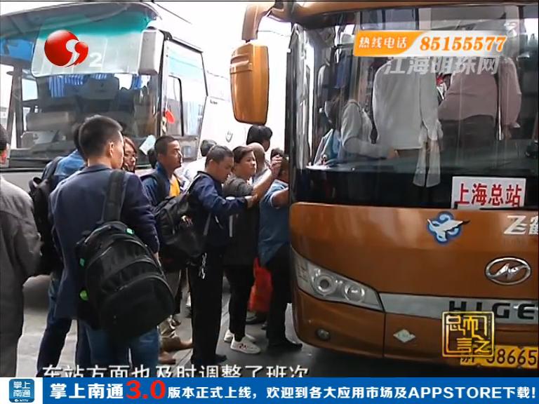 南通汽车东站返程高峰运送旅客量近2万 全员无休保出行
