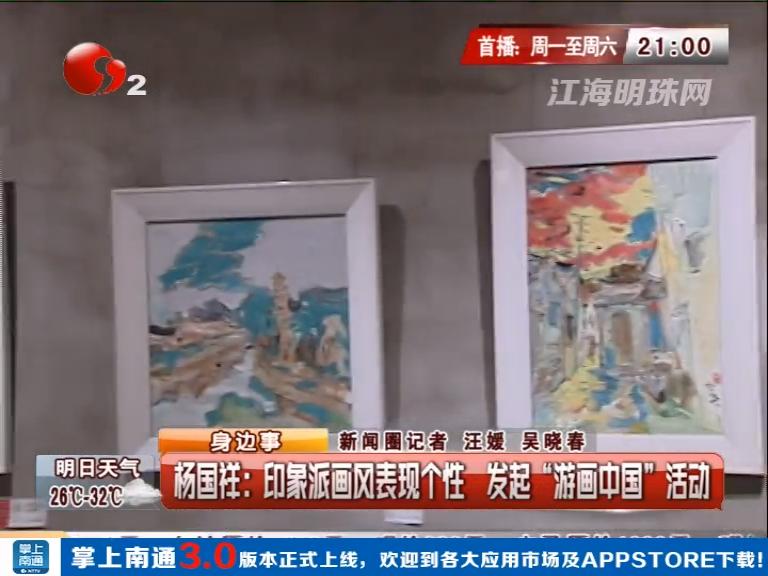 杨国祥:印象派画风表现个性 发起