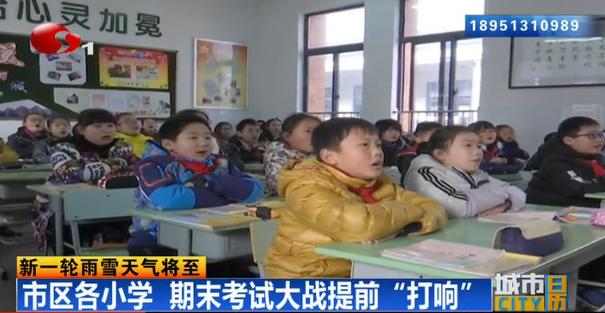 """新一轮雨雪天气将至:南通市区小学期末考试大战提前""""打响"""""""